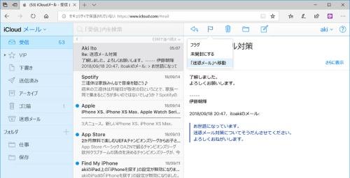 iCloudメールはパソコンのWebブラウザーでアクセスした「iCloud.com」とも連動している。iCloud.comの画面右上に表示されている「フラグ」から、受信したメールを「迷惑メール」フォルダーに移動できる。こうすると「iCloud自動迷惑メールフィルタリング」機能の強化につながるとのこと