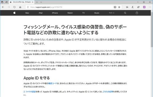 アップルのサポートページ「フィッシングメール、ウイルス感染の偽警告、偽のサポート電話などの詐欺に遭わないようにする」は、疑わしいメールをアップルに通報する方法も解説している