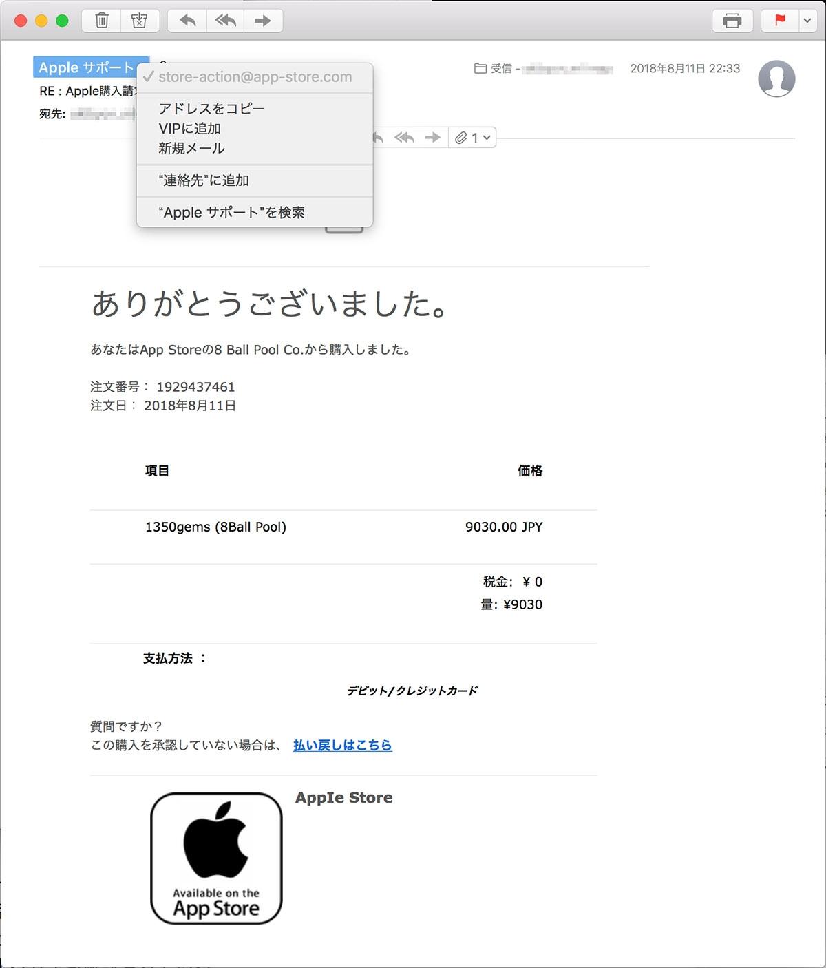 筆者が最近受信したアップルを装ったフィッシングメール。アプリを購入した際に届くメールを見慣れていれば判別できるレベルだが、送信元のメールアドレスを見ても疑わしいことがわかる
