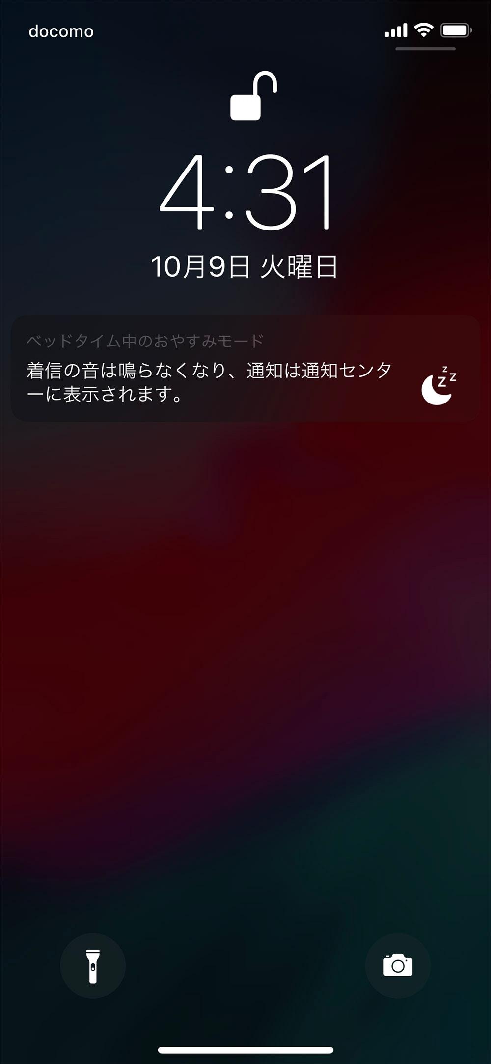 「ベッドタイム中のおやすみモード」の画面。ロック画面に通知が表示されず、通常のおやすみモードよりも暗い画面になる