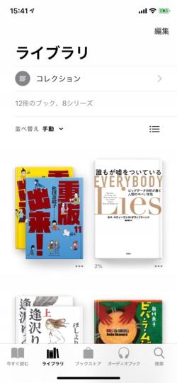 「ライブラリ」タブは、購入した本が表示されるいわゆるアプリの「本棚」のような場所だが、上部の「コレクション」がApple Booksの面白い点だ