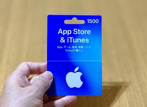 「App Store&iTunes ギフト」カード。プレゼントする場合は、物理的に相手に送る必要がある