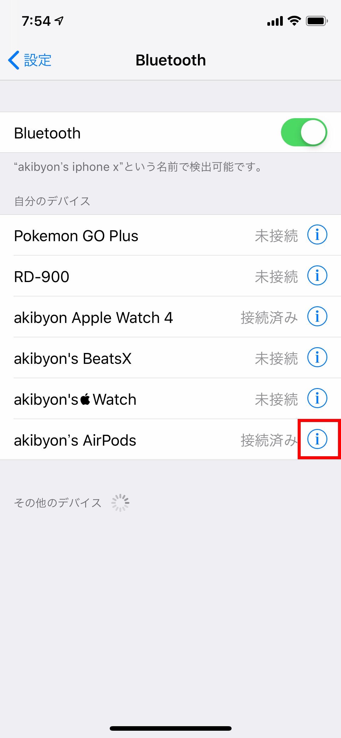 「設定」→「Bluetooth」とタップするとこの画面になる。AirPodsの右側に表示されている「i」をタップするとAirPodsの設定画面が表示される。AirPodsが接続されている状態で行う(赤枠は筆者が付けた)