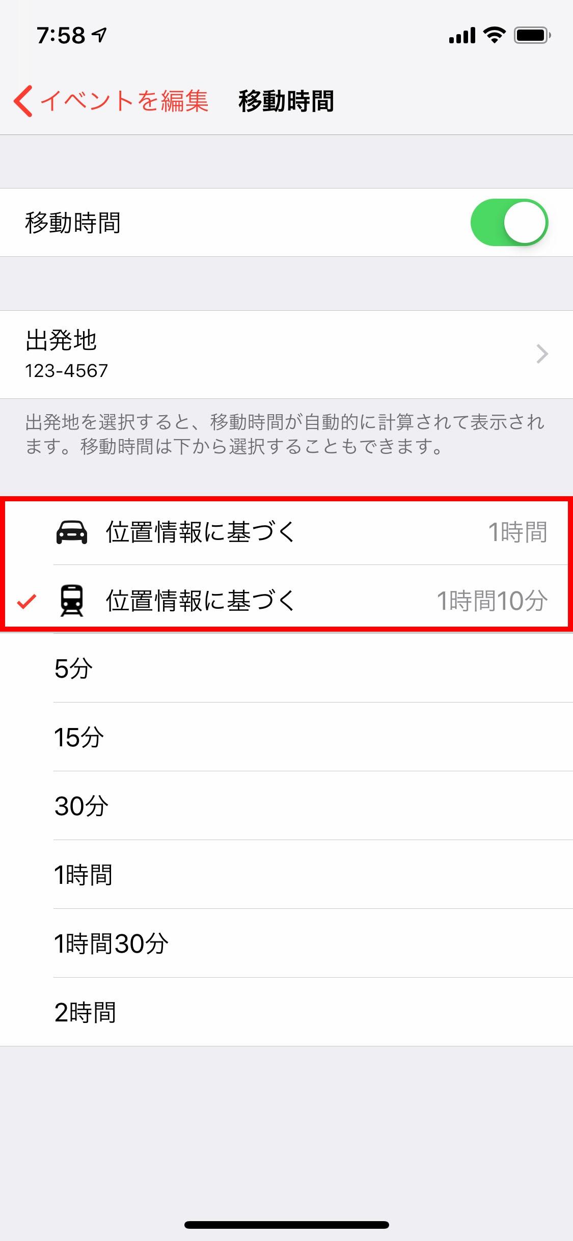 場所を登録したイベントの通知画面で「出発地」を設定すると、そこからイベントの場所までの車や交通機関などでの移動時間が提案される(赤枠は筆者が付けた)