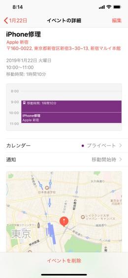 イベントの「場所」に具体的な住所を登録すると詳細画面に周辺のマップが表示される。タップすると「マップ」アプリでさらに詳しく確認したり、経路を検索したりできるので便利