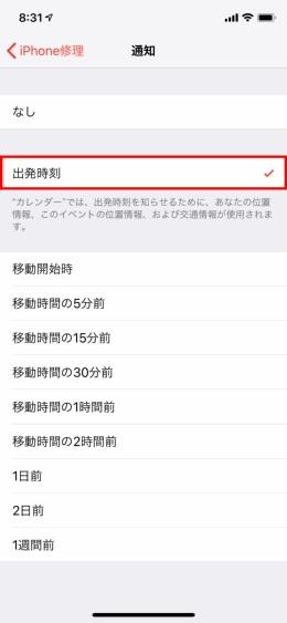場所登録したイベントの通知には「出発時刻」を選択できる。iPhoneの位置情報を使ってそのときの現在地からイベントに間に合うように通知してくれる(赤枠は筆者が付けた)