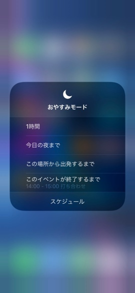 おやすみモードボタンを長押しすると、おやすみモードが終了するタイミングを設定してオンにできる。標準の「カレンダー」アプリに登録されているイベントの時間帯は、「このイベントが終了するまで」が加わる