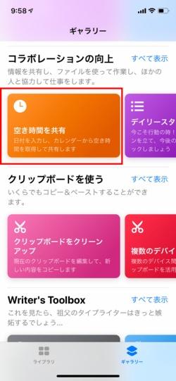 ショートカットアプリの「ギャラリー」から、今回は「空き時間を共有」を取得する(赤い枠は筆者が付けた)