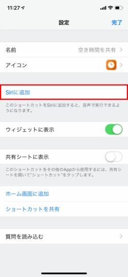 「Siriに追加」をタップすると、このショートカットをSiriから実行できるようになる(赤い枠は筆者が付けた)