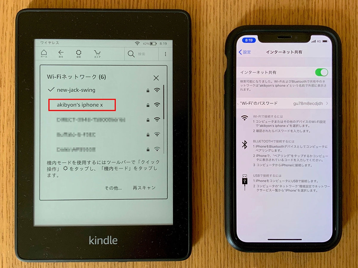 写真の左側にある子機(ここではKindle Paperwhite)のWi-Fi設定画面を開くと、インターネット共有を提供する親機のiPhone名が表示されているのでタップ(赤い枠は筆者が付けた)