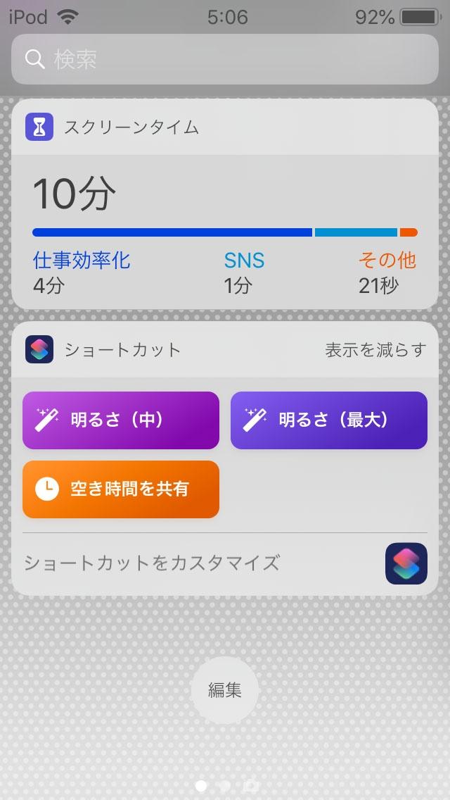 iPod touchの画面の明るさを簡単に変更するためのショートカットを作成し、Siriからも実行できるようにした。ただしSiriを実行するにはインターネットに接続されていなければならない