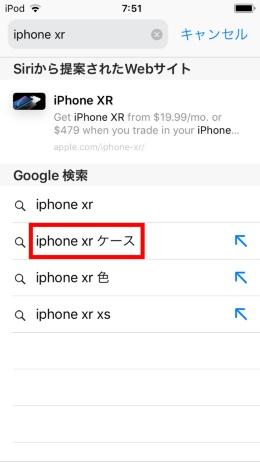 検索に使う複合キーワードが表示された場合は、青矢印ではなくキーワード部分をタップすると、その複合キーワードで検索される(赤い枠は筆者が付けた)