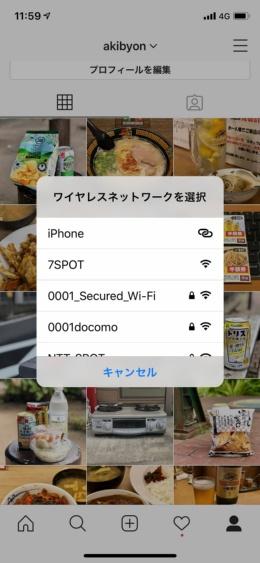 Wi-Fiに接続していないときに、周囲にあるWi-Fiを選択するためのダイアログが表示される