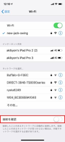 「Wi-Fi」画面で「接続を確認」をオフにすると、周囲に接続可能なWi-Fiがあることを知らせるダイアログが表示されなくなる(赤い枠は筆者が付けた)