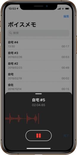 iOS 12で「ボイスメモ」のインターフェースは若干改良された。録音ボタンが片手でも押しやすい位置に移動している。また位置情報の使用を許可しておくと、「自宅」や地名、郵便番号などで自動的に名前を付けてくれる