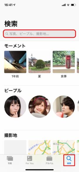 「写真」アプリの右下にある虫眼鏡アイコンをタップすると「検索」画面になる。ここでは地名で検索するが、写っている人や物でも検索できる(赤い枠は筆者が付けた)
