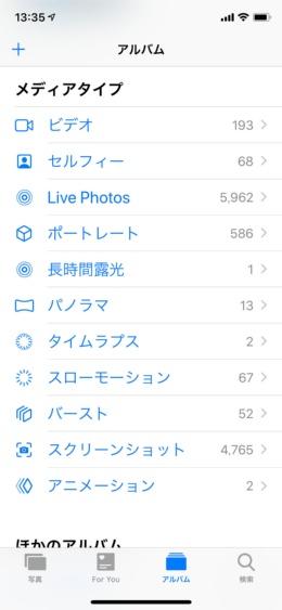 「写真」アプリの「アルバム」を表示すると下のほうに「メディアタイプ」ごとのアルバムがあらかじめ用意されており、写真やビデオが自動で分類される。なお「Live Photos」には撮影時に「Live Photos」をオンにして撮影した写真が入る