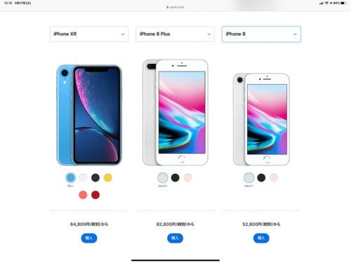 2018年に発売されたiPhone XR、2017年に発売されたiPhone 8/8 Plusは、引き続き現行モデルとして販売される