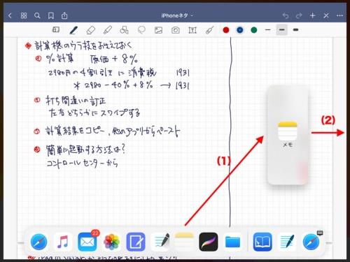 1つ目のアプリを使用中にDockを表示し、Dockから2つ目のアプリを画面上にドラッグ。(1)で指を離すと「Slide Over」となり、(2)で指を離すと「Split View」になる(赤い矢印は筆者が付けた)