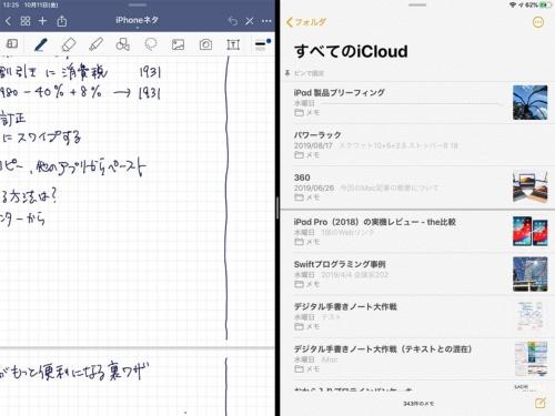 画面が分割されて2つのアプリが表示される「Split View」の状態