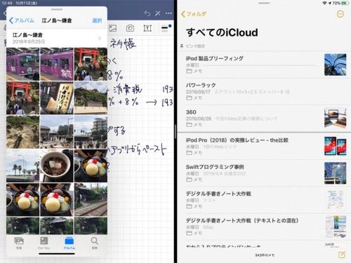 Split View状態の画面に3つ目のアプリをSlide Overで開くこともできる