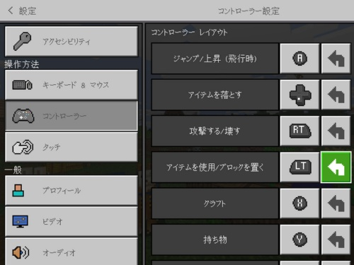 「Minecraft」は、接続したコントローラーのボタンに自由に機能を割り当てられる。ボタンの名称は「Xbox One」用のコントローラーで使われているものになっているので少し戸惑うが、一度設定するだけなので問題ない