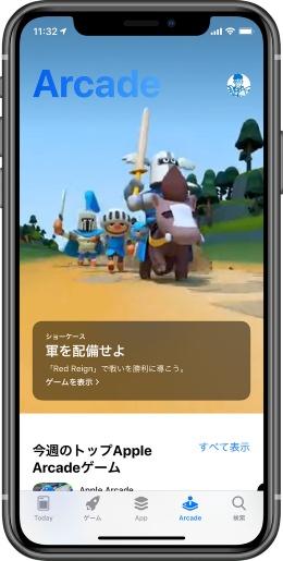 「App Store」アプリの中に「Apple Arcade」タブが新設。これをタップしてサービスへの登録、ゲームのダウンロードを行う
