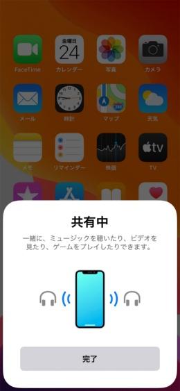 オーディオ共有が開始するとiPhoneの画面に「共有中」と表示される。「完了」をタップしてダイアログを閉じよう