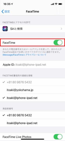 あらかじめ「設定」→「FaceTime」とタップして表示される画面で「FaceTime」をオンにしておく(赤い枠は筆者が付けた)