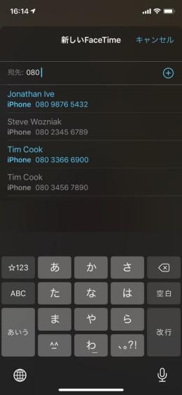 「FaceTime」アプリを起動し、宛先に相手の「Apple ID」または電話番号を入力。FaceTimeに対応している相手はリスト内の文字が青で表示されるので発信する前に分かる