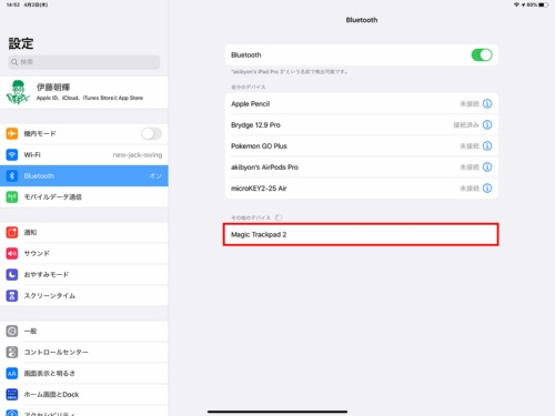 他の端末とペアリングされていない「Magic Trackpad 2」をiPadの近くで電源を入れると、「設定」→「Bluetooth」とタップして表示される画面に、Magic Trackpad 2の名称が表示される。タップするとペアリングできる(赤枠は筆者が付けた)
