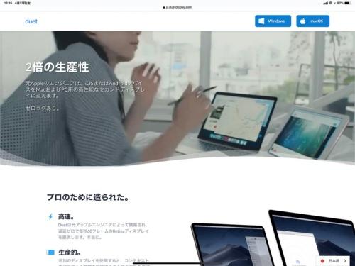 「Duet Display」のiPad/iPhone用アプリは「App Store」からインストール。パソコン用アプリは「Duet Display」のWebページからダウンロードしてインストールしよう