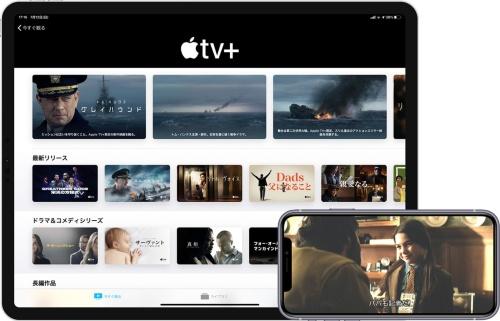 「Apple TV+」はアップルが運営する動画の定額配信サービス。アップル製端末はもちろん、「Apple TV」「Amazon Fire TV Stick」を接続したテレビや、対応スマートテレビでも視聴可能