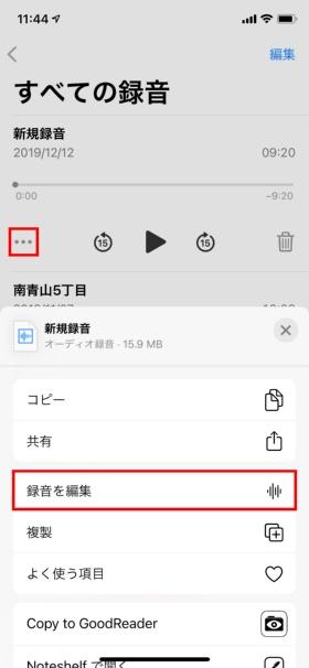 標準アプリの「ボイスメモ」で録音した音声の左下にある「…」をタップし、表示された画面で「録音を編集」をタップする(赤い枠は筆者が付けた)