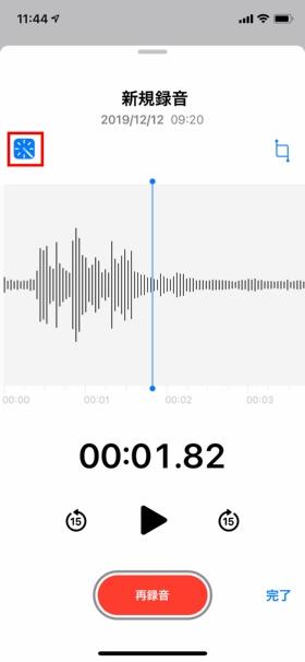 編集画面の左上にある魔法の杖のようなアイコンをタップ。これによってバックグラウンドノイズや残響音が抑えられて、メインの声が聞き取りやすくなる(赤い枠は筆者が付けた)