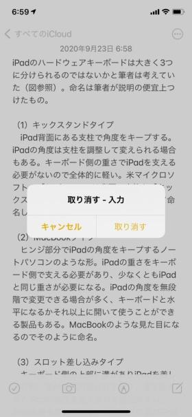 iPhoneを振る「シェイク」でテキスト入力操作の取り消しができる。筆者はこれをダブルタップに割り当てて使っている