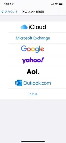 iPhoneの「メール」アプリは「設定」→「メール」→「アカウント」→「アカウントを追加」とタップして表示された画面で、様々な種類のメールアカウントを追加して利用できる