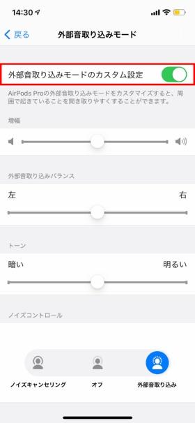 「設定」→「アクセシビリティ」→「オーディオ/ビジュアル」→「ヘッドフォン調整」→「外部音取り込みモード」とタップして表示される画面で、取り込まれる外部音の大きさや左右のバランスなどを調整できる(赤い枠は筆者が付けた)