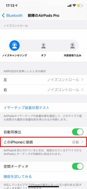 「設定」→「Bluetooth」から接続中のAirPodsの情報画面を表示。「このiPhoneに接続」が「自動」になってると「デバイスの自動切り替え」機能が有効だ(赤い枠は筆者が付けた)