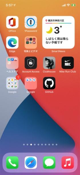 ホーム画面にアプリのように配置できるのがiOS 14から登場したウィジェット
