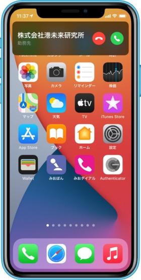 iPhone操作中に電話が着信した際、iOS 14ではバナーでさりげなく表示されるようになった
