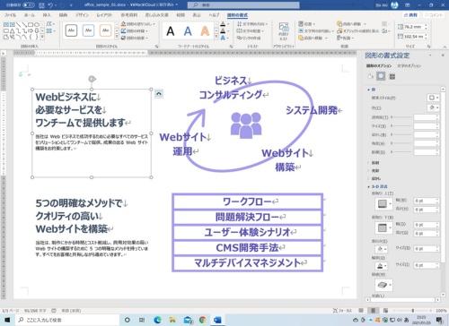 Windows版のWordで作成中の文書。あえてWindows独自フォントである「Meiryo UI」を使用している