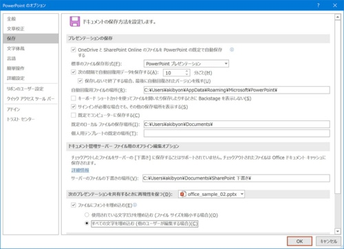 パソコン側の各アプリで「ファイル」画面から「オプション」を表示。「ファイルにフォントを埋め込む」をオンにして文書を保存する