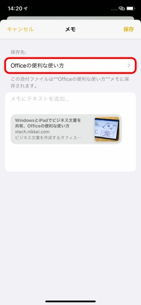「保存先」であらかじめメモアプリで作成しておいたエントリーを指定して「保存」をタップする(赤い枠は筆者がつけた)