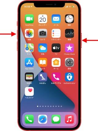 「iPhone 12」などのホームボタンを搭載しないモデルでは、サイドボタンと音量ボタン(上)を同時に押すとスクリーンショットが撮れる