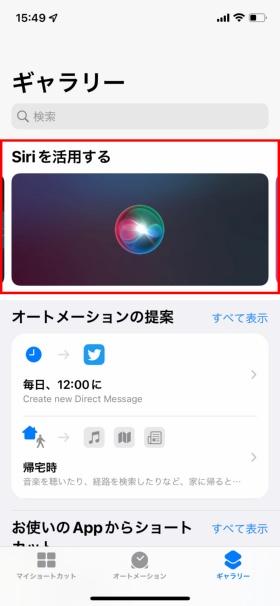 ショートカットアプリを起動して「ギャラリー」を開くと、すぐに使えるショートカットが公開されている(赤い枠は筆者が付けた)