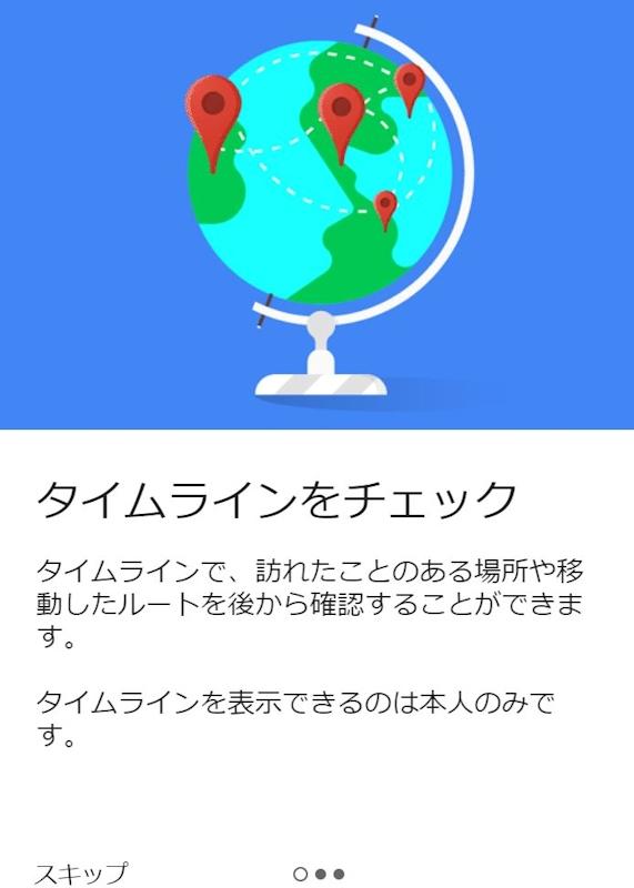 アプリ「Googleマップ」のタイムラインの説明画面