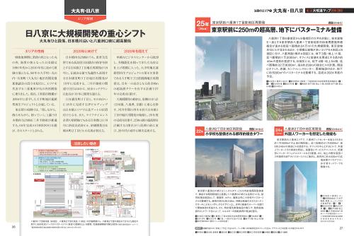 「東京大改造マップ2018-20XX」の誌面より。東京23区および横浜市で進む大規模開発プロジェクト412件のうち100件程度に関し、計画内容や完成予想図などを紹介している。なお、設計事務所や建設会社に対する調査も別途実施しているため、ムック中で紹介しているプロジェクトの面積や竣工・完成年月は、今回のランキングに用いている届け出の情報とは異なる場合がある(資料:日経アーキテクチュア)