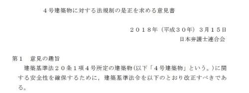 「4号建築物に対する法規制の是正を求める意見書」の表紙(出所:日本弁護士連合会)
