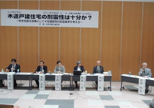 2017年4月8日に開催された日本弁護士連合会シンポジウム「木造戸建住宅の耐震性は十分か?」でパネルディスカッションを行っている様子。登壇者の右から2番目が神崎哲弁護士(撮影:日経ホームビルダー)